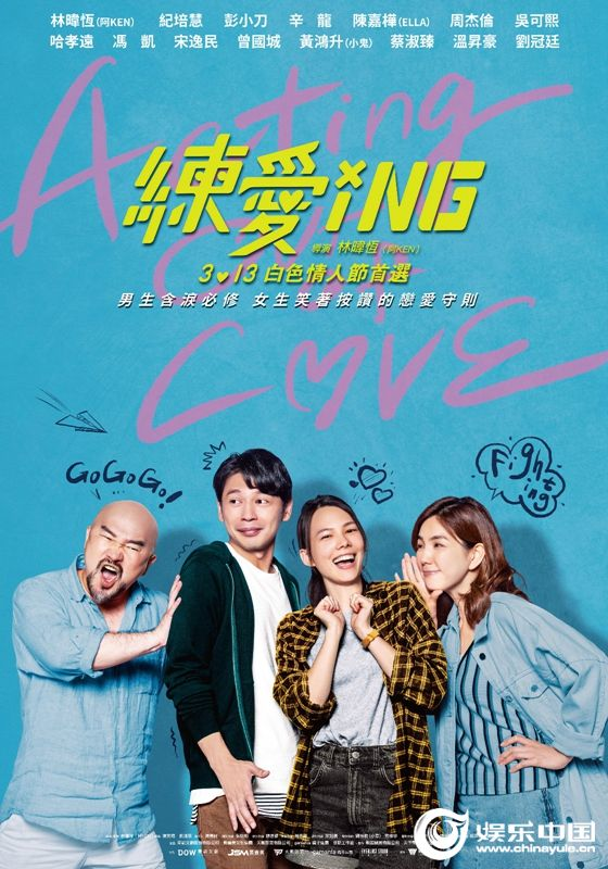 2.电影《练爱iNG》海报.jpg